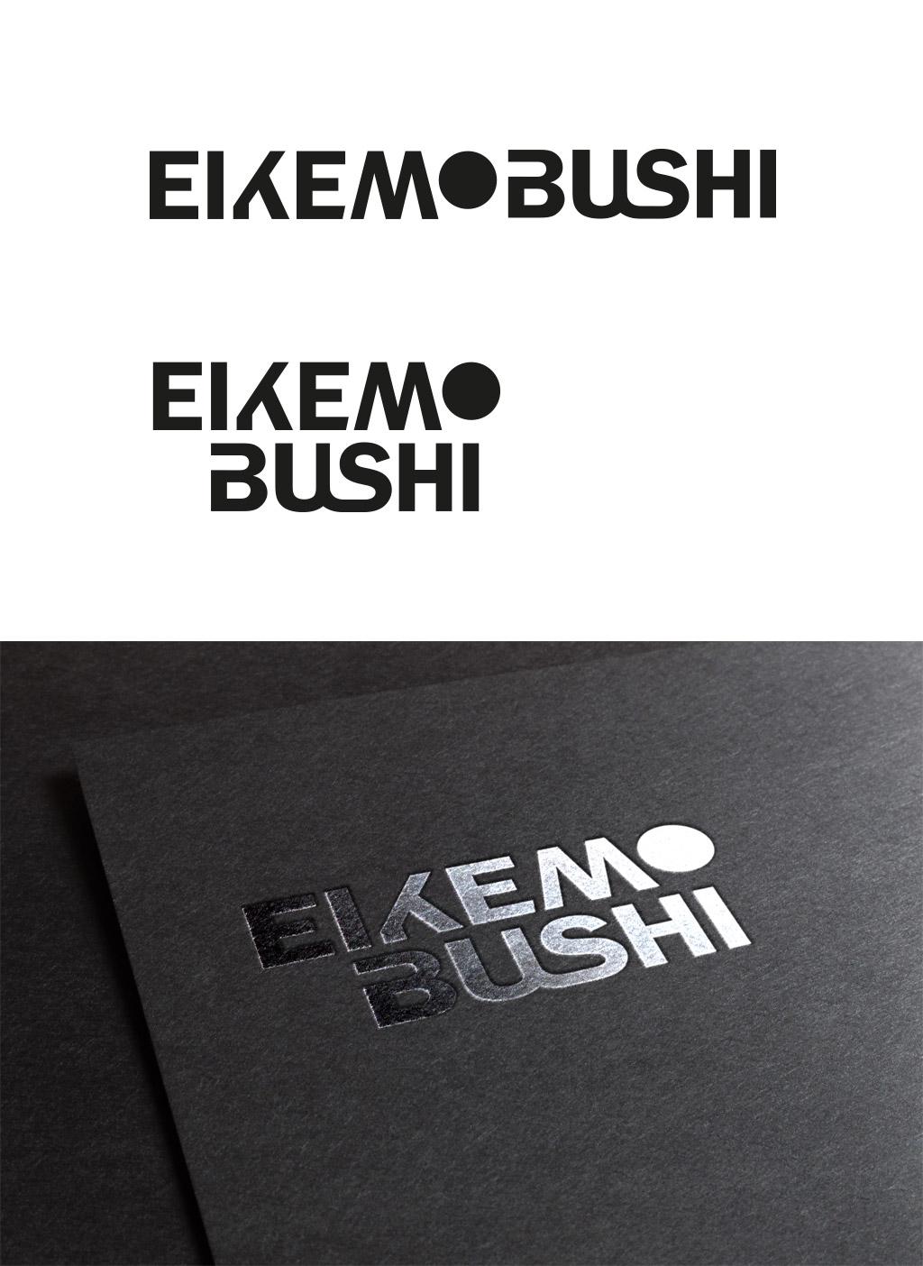 eikemobushi-logo-01